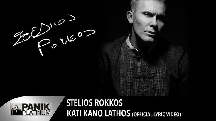 Στέλιος Ρόκκος - Κάτι κάνω Λάθος | Official Lyric Video HQ