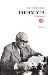 Ποιήματα (Νέα Πανόδετη έκδοση) - Γιώργος Σεφέρης