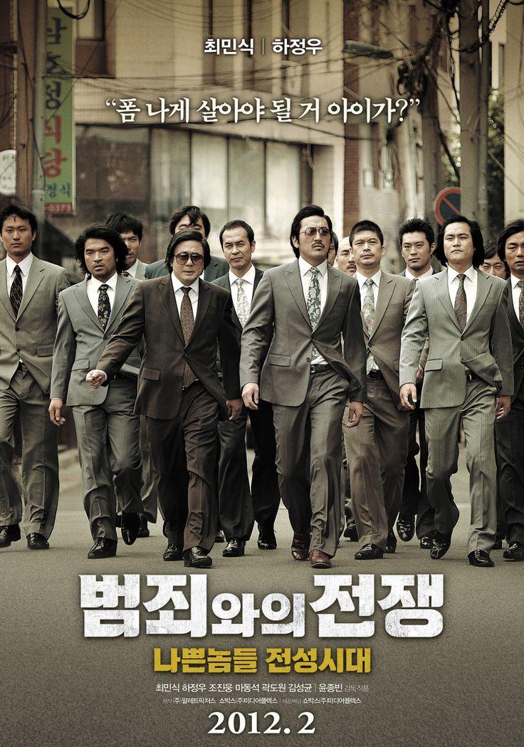 범죄와의 전쟁 : 나쁜놈들 전성시대 / ★★★★