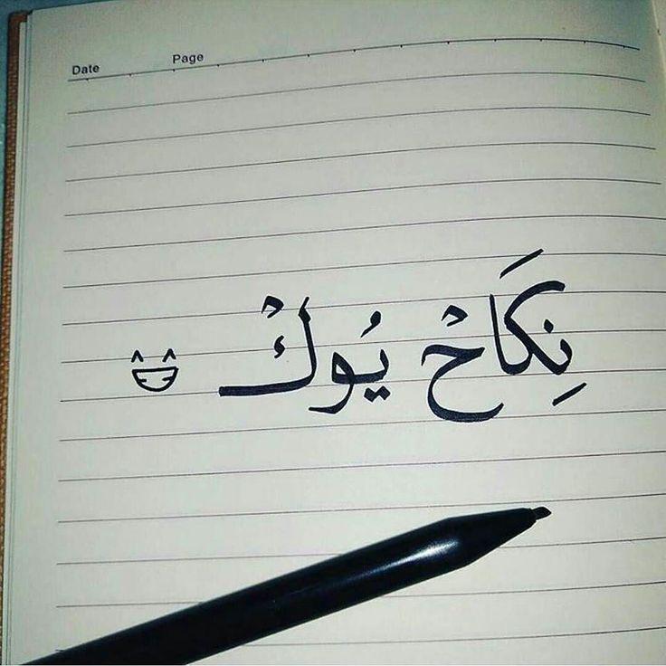 Ada Yang Berani Melanjutkan Tulisannya Faisal20hanafi