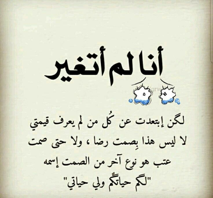 Pin By Amoooony On كلام عجيبه Arabic Calligraphy Calligraphy