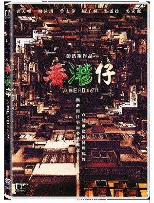 Aberdeen 香港仔 (2014) (DVD) (English Subtitled) (Hong Kong Version)