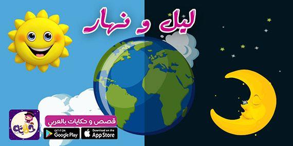 قصة عن الليل والنهار للاطفال قصص تعليمية بتطبيق قصص وحكايات بالعربي Gift Wrapping Montessori Education Sewing Patterns