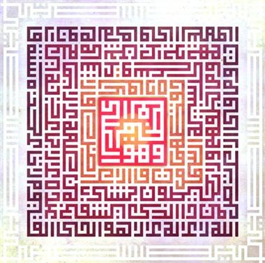 Ayatul Kursi. Quran.    Google Image Result for http://files.fbstatic.com/PostImages/0/0/0fbf7e93-6787-4475-9ad2-f936822721cd.jpg