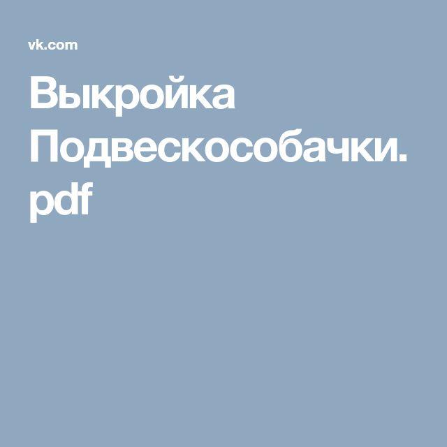 Выкройка Подвескособачки.pdf