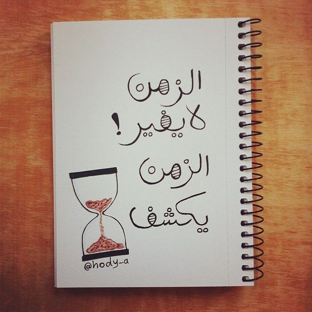 21 best drawing images on Pinterest | A quotes, Arabic quotes and ...