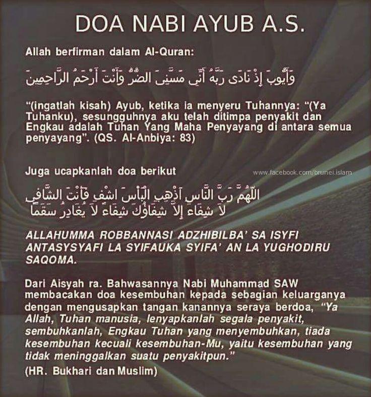 DOA NABI AYUB A.S.