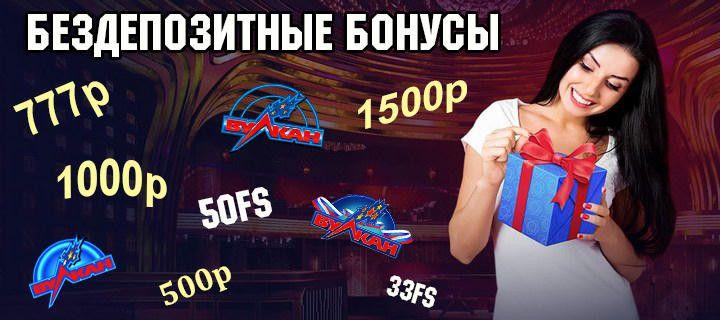 казино с бездепозитными бонусами за регистрацию 500р