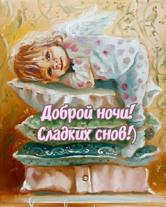 Радуга открыток картинки доброй ночи, все открытки день