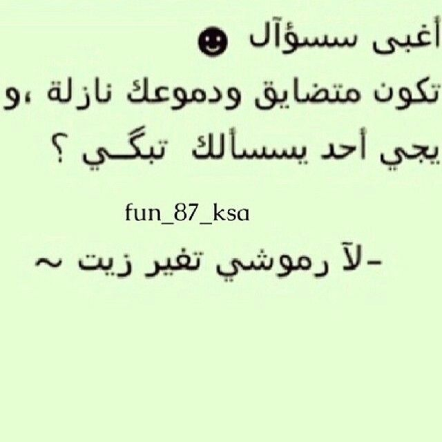 funny pinterest arabic quotes arabic jokes and
