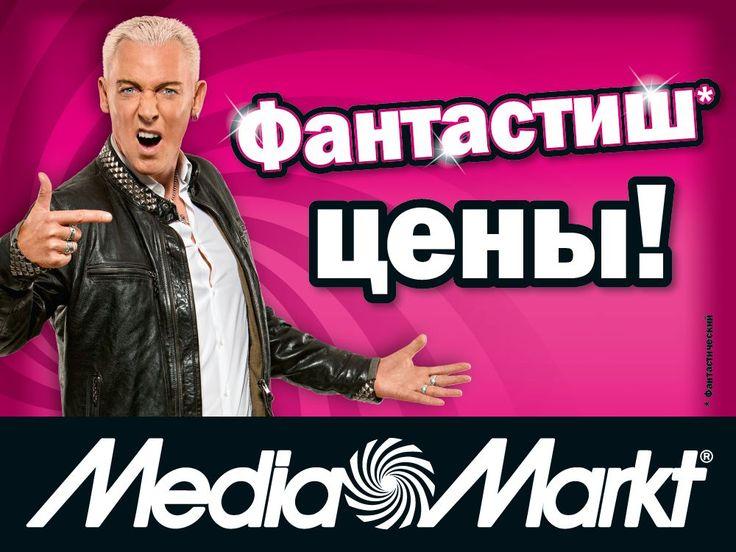 СКИДКИ всем.  промокод медиа маркт 2017 на скидку 3000 рублей на покупки! http://mmarkt.berikod.ru/coupon/127903/  media markt промокод на скидку 1500 рублей! -  http://mmarkt.berikod.ru/coupon/127904/  #МедиаМаркт #промокод #berikod #mediamarkt #SALE #скидки