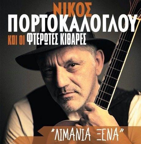 ΝΙΚΟΣ ΠΟΡΤΟΚΑΛΟΓΛΟΥ - Tranzistoraki's Page!
