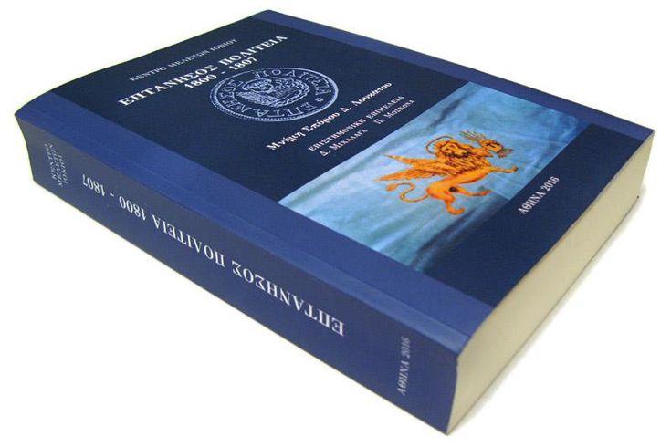 Σχεδιασμός και σελιδοποίηση του βιβλίου
