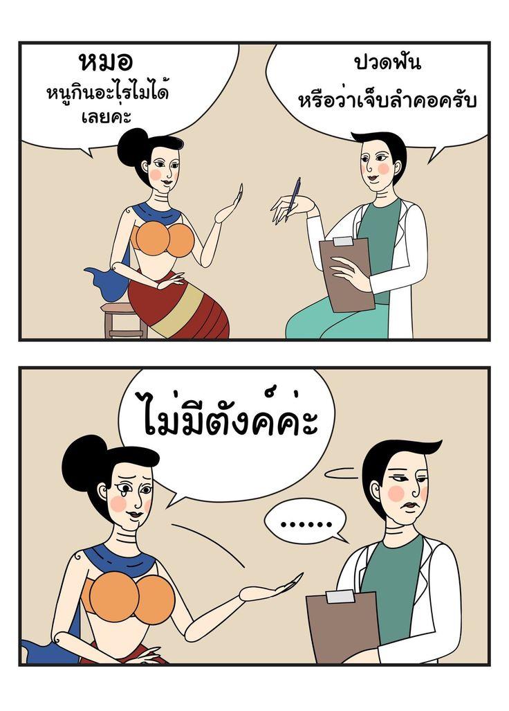 ป กพ นโดย สล ดปลา บางละม ง ใน ภาษา ม มตลกๆ คำคมตลก คำคมขำๆ