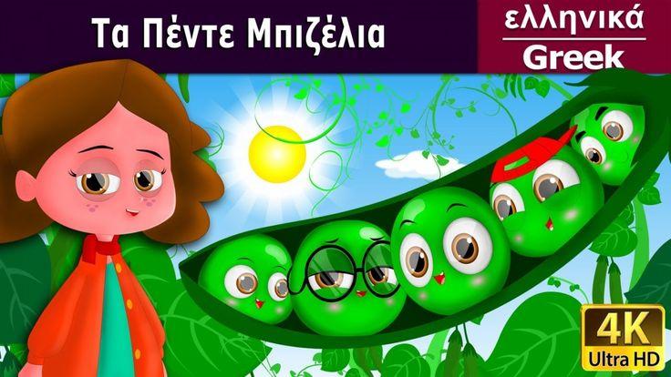 Τα Πέντε Μπιζέλια παραμυθια - παραμυθια για παιδια στα ελληνικα - 4K UHD...