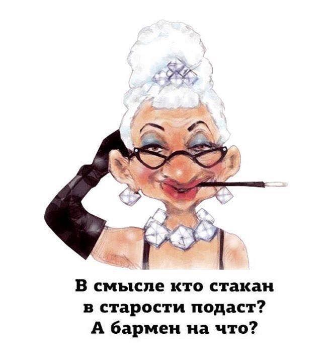 Прикольные картинки о женщинах в возрасте смешные, попросить прощения