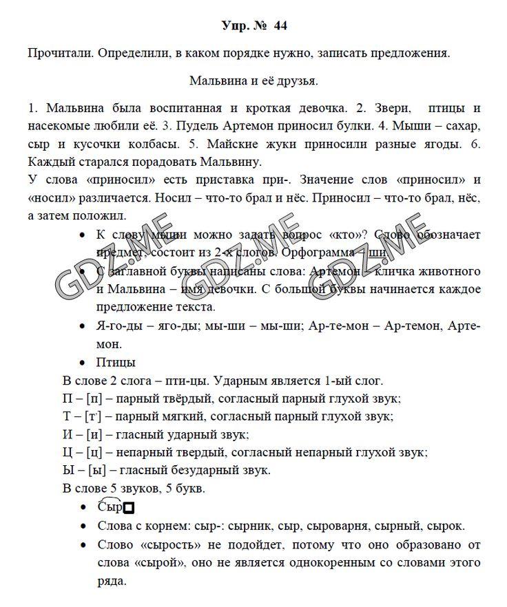 Stavcur.ru 5 класс по истории тетрадь 1 часть