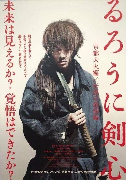 Rurouni Kenshin - Kyoto Inferno & The Legend Ends - Takeru Sato