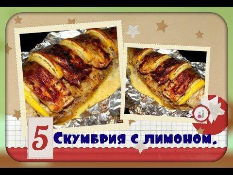 Скумбрия с лимоном/самый простой рецепт/вкусно и быстро/mackerel in the oven - YouTube