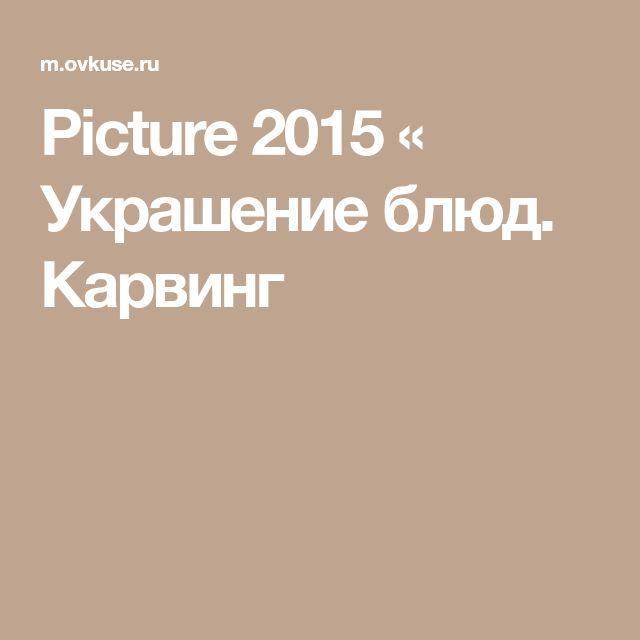 Picture 2015 «   Украшение блюд. Карвинг