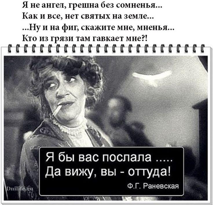 Так может выражаться только Фаина Раневская | Дни.Жизнь.Суть