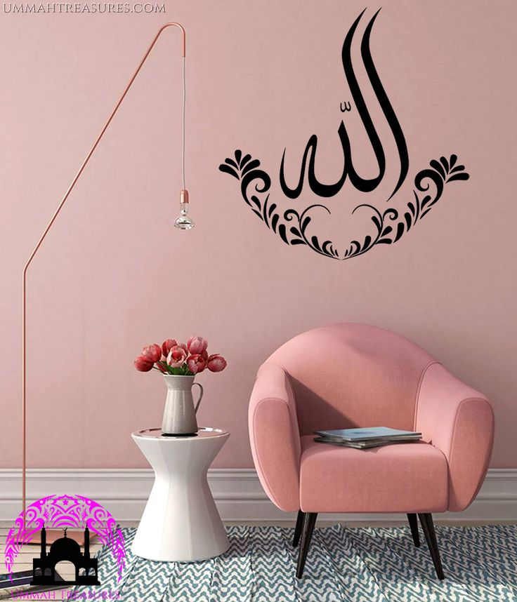 63 best Allah Names & Attributes images on Pinterest