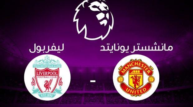 موعد مباراة ليفربول ضد مانشستر يونايتد التشكيلة المتوقعة والقنوات الناقلة في الدوري الإنجليزي شوف 3 Liverpool Football Club Liverpool Football Football Club