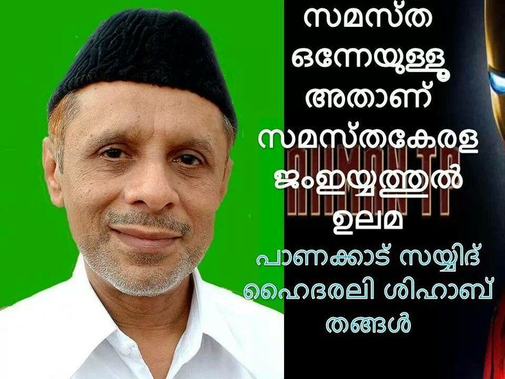 OUR SULTAN - SYED HYDER ALI SHIHAB THANGAL