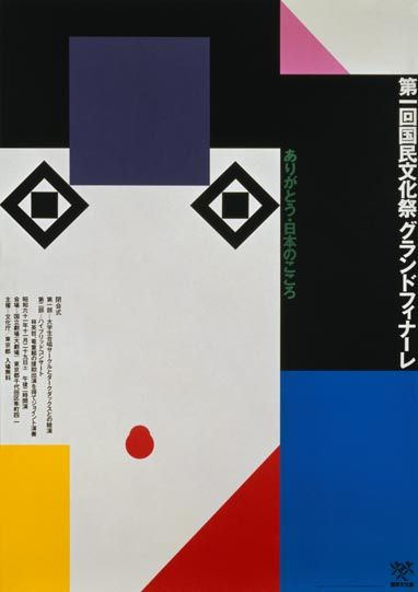 """Poster """"The 1st National Cultural Festival Grand Finale"""", 1986 