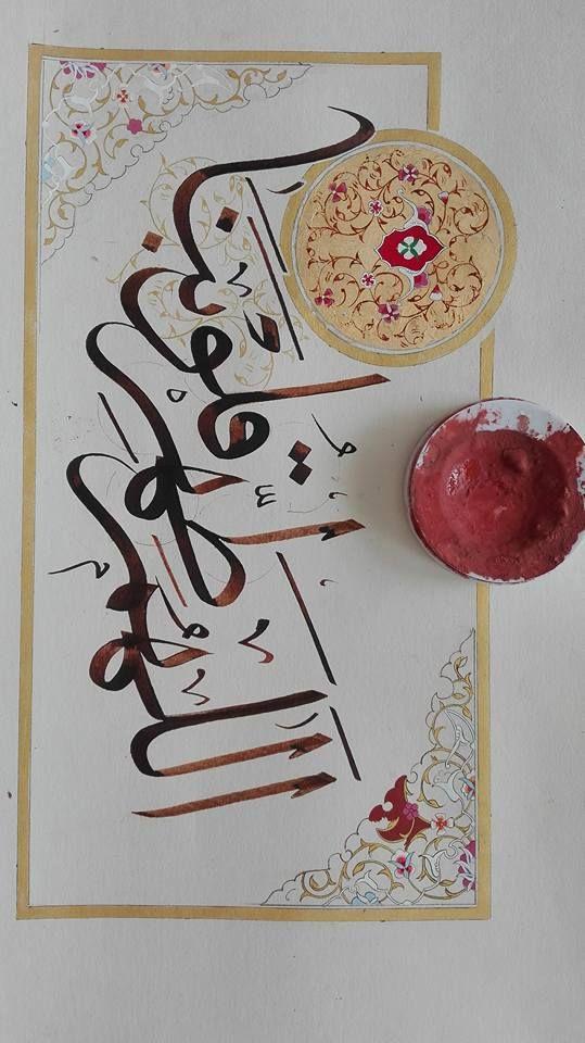 اللهم طهر قلوبنا calligraphy More