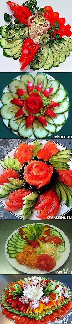 ▲Красивая подача овощных нарезок▲ - Простые рецепты Овкусе.ру