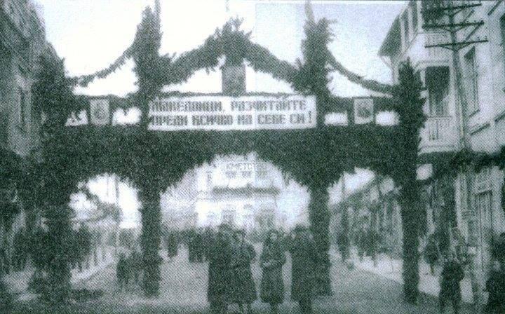 Pirinska Makedonija