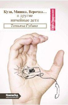 Татьяна Губина - Кузя, Мишка, Верочка… и другие ничейные дети обложка книги