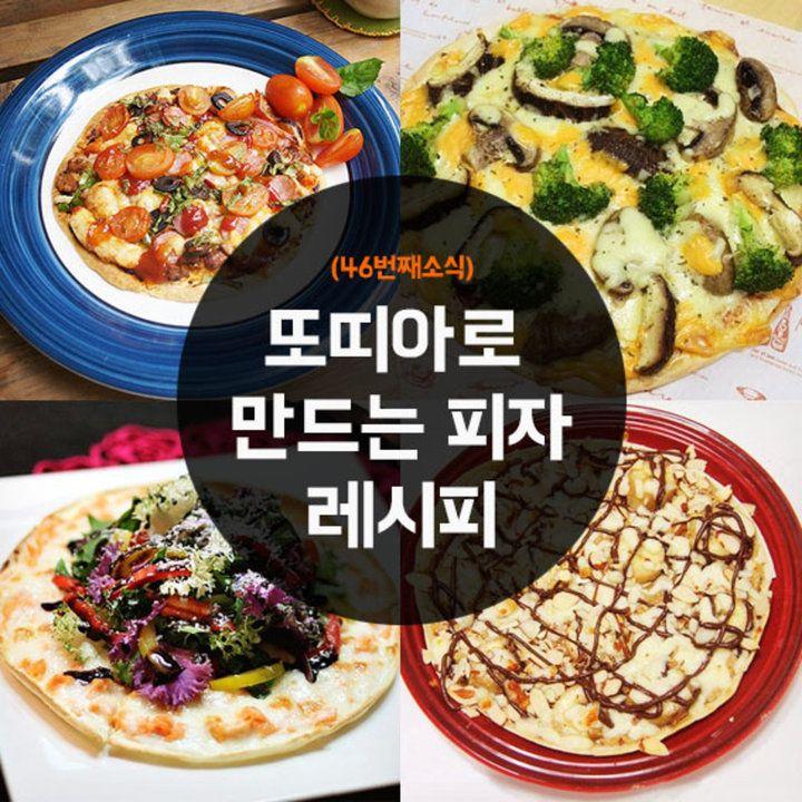 이번 주말엔 사 먹는 피자보다 더 맛있는 오븐 NO! 홈메이드 또띠아 피자 즐겨볼까요?간단하게 또띠아로 만드는 피자 레시피 넷.첫번째.비엔나 소시지 피자 by 이그림>재료: 방울 ...