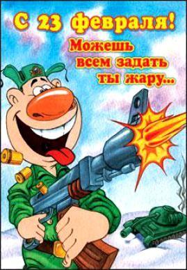смешные картинки на 23 февраля мужчинам с юмором: 22 тыс изображений найдено в Яндекс.Картинках