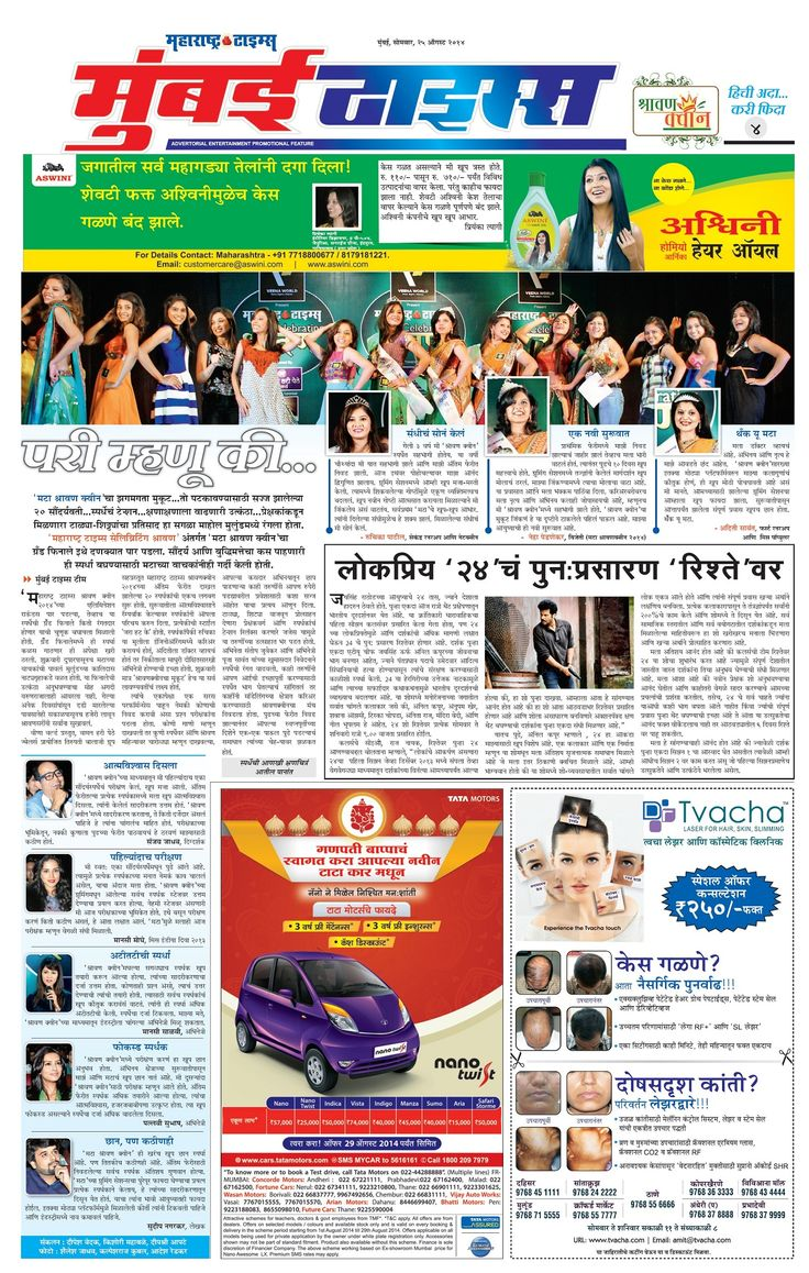 Neha Pednekar - Shravan Queen 2014 winner/Maharashtra Times Coverage