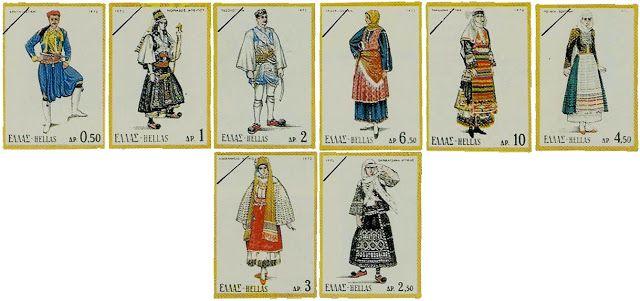 Ελληνικά Γραμματόσημα 1972- Έκδοση Εθνικών Ενδυμασιών Α' Greek Stamps 1972 - Issue of NationalCostumes A