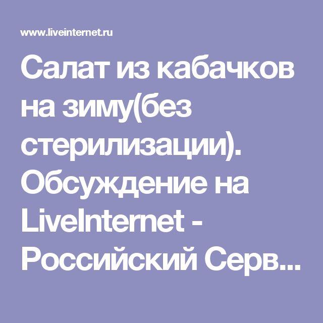 Салат из кабачков на зиму(без стерилизации). Обсуждение на LiveInternet - Российский Сервис Онлайн-Дневников
