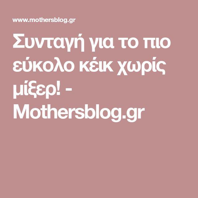 Συνταγή για το πιο εύκολο κέικ χωρίς μίξερ! - Mothersblog.gr