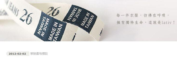 """Taiwán: Decepción por promesas incumplidas en ropa """"Fabricada en Taiwán""""  http://es.globalvoicesonline.org/2012/05/06/taiwan-decepcion-por-promesas-incumplidas-en-ropa-fabricada-en-taiwan/"""
