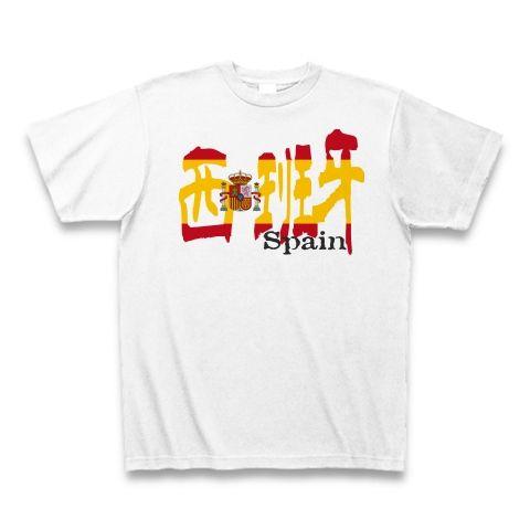 漢字国旗シリーズ「西班牙」スペイン Tシャツ(ホワイト)
