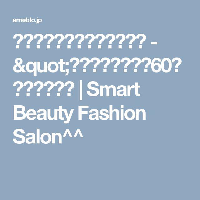 """リンダロダンコーディネート - """"ファッションは、60代からだの画像   Smart Beauty Fashion Salon^^"""