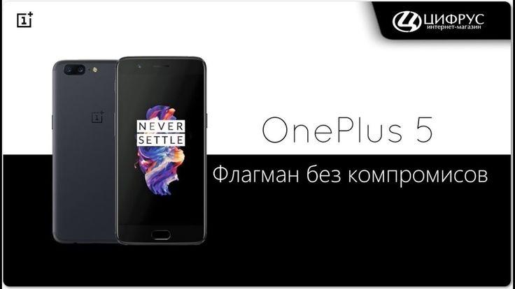 OnePlus 5 – Флагман без компромиссов?