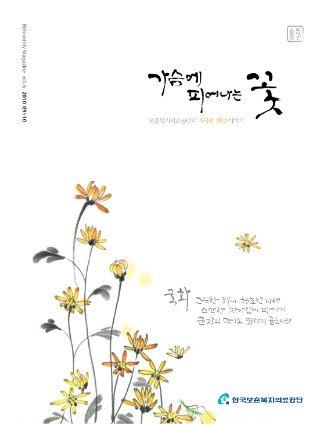 한국보훈복지의료공단 사보 표지_캘리그라피.먹그림(일러스트 ...