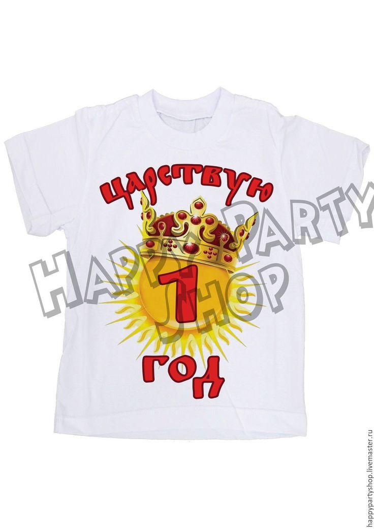 """Купить Футболк ан 1 год """"Царь"""" - белый, рисунок, футболка детская, футболка с принтом"""
