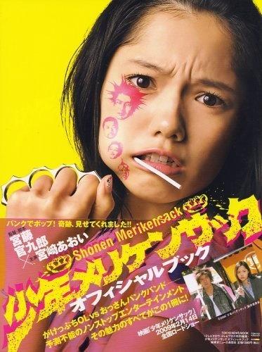 少年手指虎,宮藤官九郎,2009