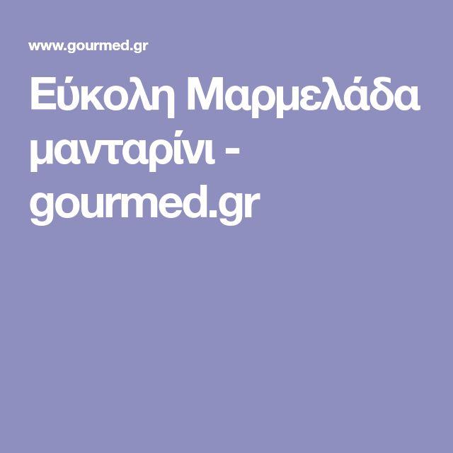 Εύκολη Μαρμελάδα μανταρίνι - gourmed.gr
