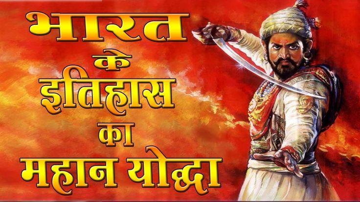 Chhatrapati Shivaji Maharaj – The greatest warriors in history भारत इतिहास का महान योद्धा