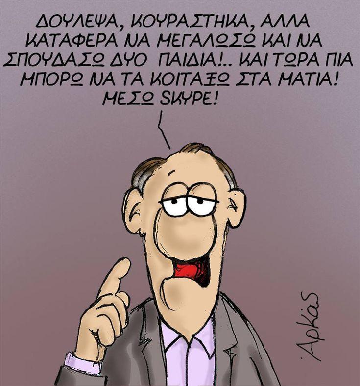 Το «πικρό» σκίτσο του Αρκά για την φυγή των νέων από την Ελλάδα