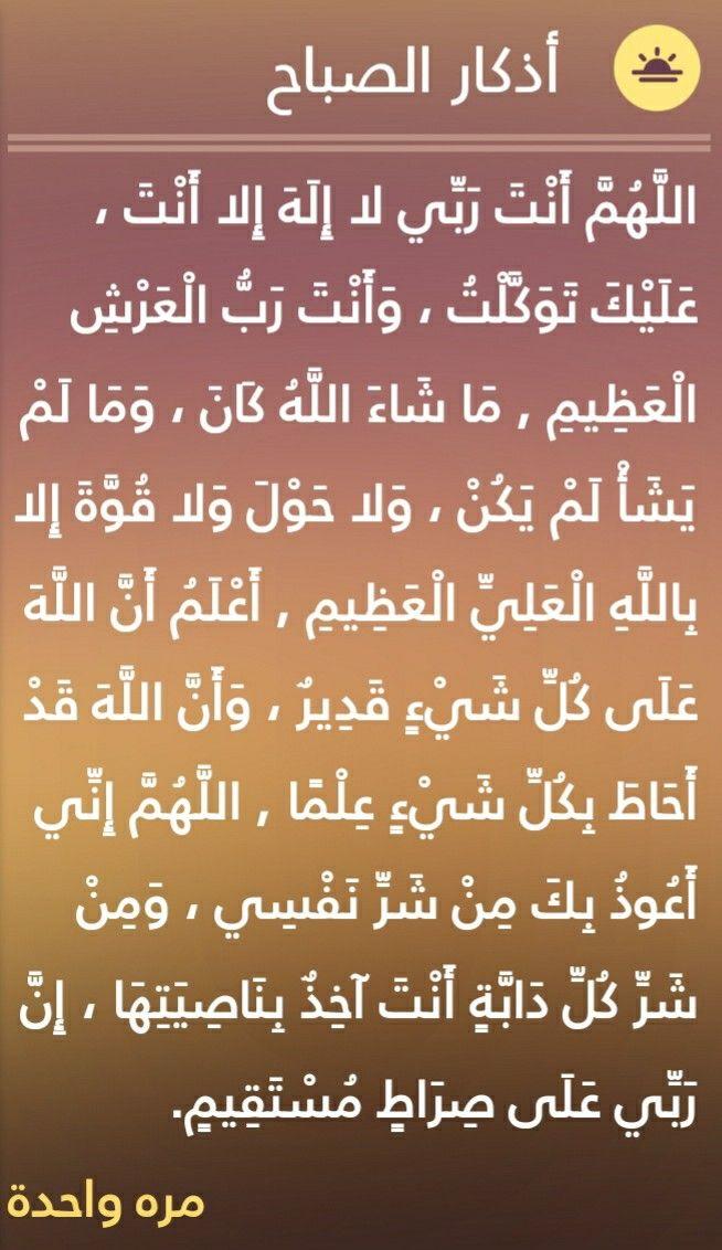 Pin By Asma Elamrani On ادعية Islam Beliefs Islam Facts Islam Quran